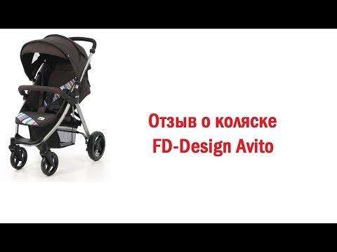 Отзыв о коляске FD-Design Avito