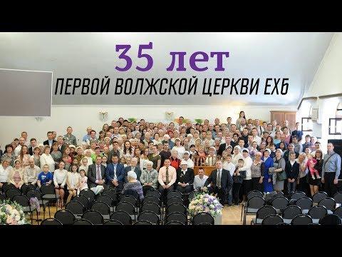 35 лет Первой Волжской церкви ЕХБ