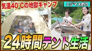 【超過酷】水&スマホ禁止!? 人は24時間テントの中で生活できるのか?【前編/24時間伝説】 thumbnail