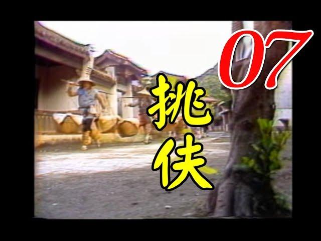 『挑伕』第7集(郎雄 陳慧樓 張振寰 張詠詠 張馨今 丁華寵)_1984年