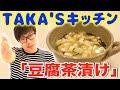 【糖質制限レシピ】夜ごはんに最適な「豆腐茶漬け」【TAKA'S キッチン】