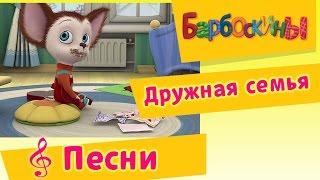 Барбоскины - Дружная Семья (мультфильм)