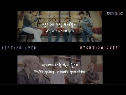 SEVENTEEN(세븐틴) - We Gonna Make It Shine (2014 & 2017 VER) [LYRICS/가사]
