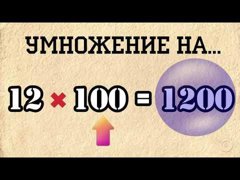 Умножение на 10 100 и 1000
