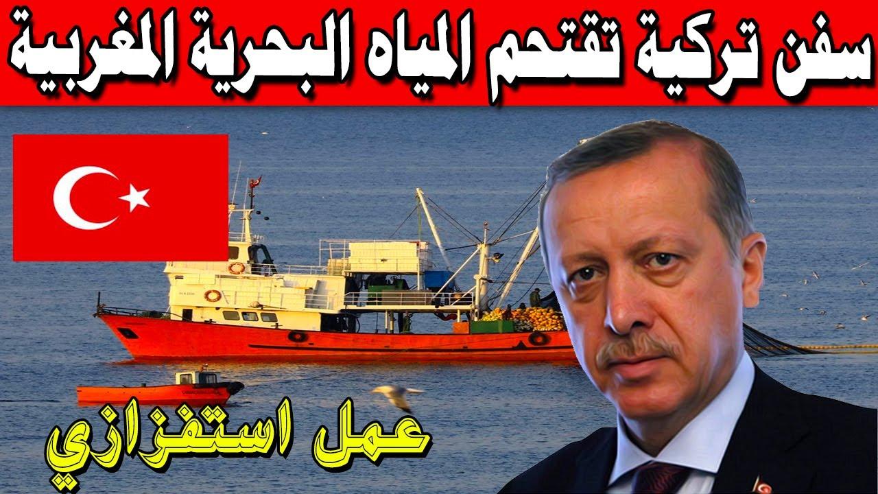 سفن تركية تقتحم المياه البحرية المغربية