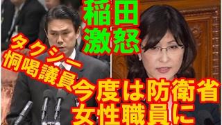 【民進党終了!】 稲田朋美防衛相激怒! 「女性職員に脅迫」後藤祐一議員 タクシー恫喝のあの男!