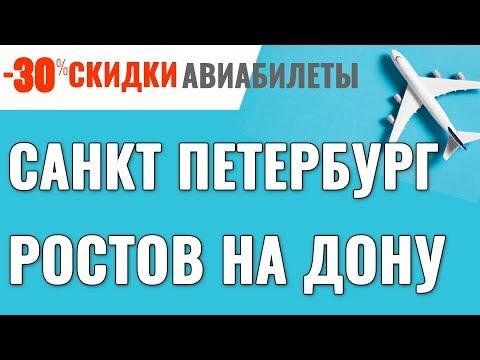 Санкт Петербург Ростов на Дону Авиабилеты Дешевые Билеты на Самолет