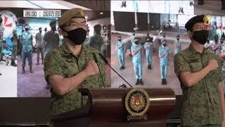 【冠状病毒19】协助我国摆脱疫情 黄永宏:新加坡武装部队扮演关键角色