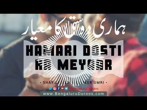 Hamari Dosti Ka Meyaar | Shaykh Abdul Qadeer Umri