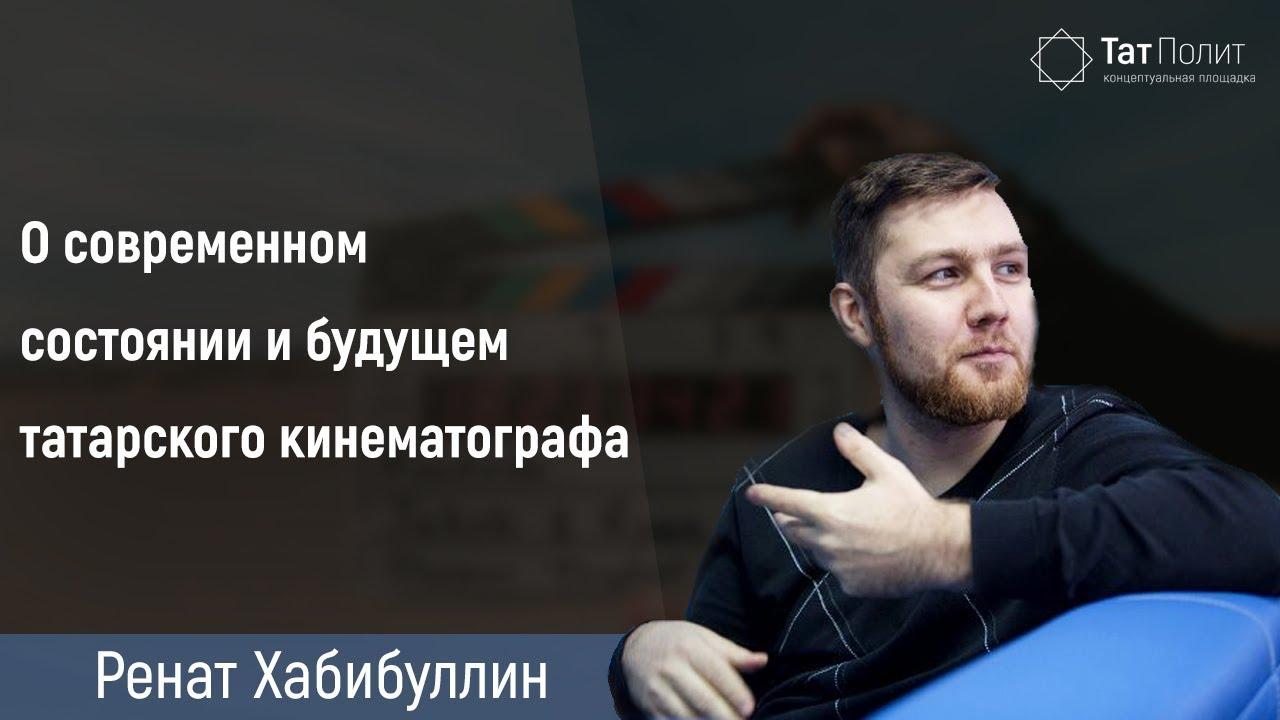 Ренат Хабибуллин о татарском кино (часть 1)
