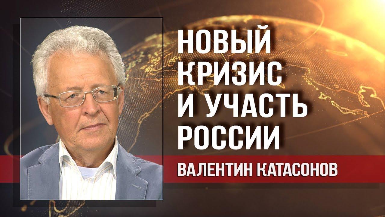 Валентин Катасонов. Нас выдоят и снова отправят пастись