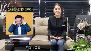 대전 꽃빛한의원 :) …
