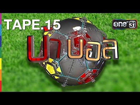 บ้าบอล | TAPE.15 | 1 ตุลาคม 2559 | ช่อง one 31