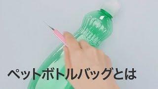 【こいつデキる】ペットボトルでバッグ作りま〜す【0円DIY】