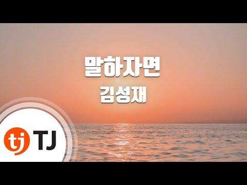[TJ노래방] 말하자면 - 김성재 ( - Kim Sung Jae) / TJ Karaoke