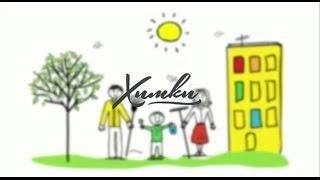 Субботник в Химках (22.04.2017)