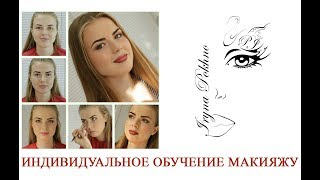 Индивидуальное обучение макияжу.