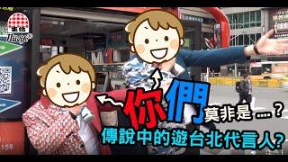 遊台北最佳代言人出爐??居然是他們 !!