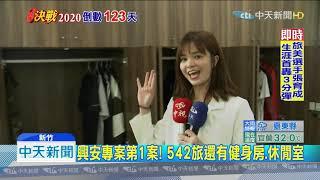 20190910中天新聞 542旅「新家」!入住五星級寢室 蔡總統揭牌