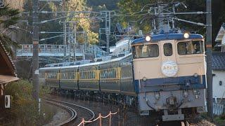 JR西日本【EF65 1133号機】9332レ サロンカーあさかぜ 大竹→玖波