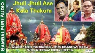 Jhuli Jhuli Ase Kala Thakura (Kaberi Priyadarsini) Rathayatra Special New Sambalpuri Bhajan
