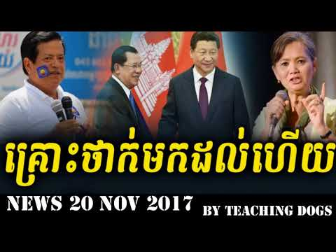 Cambodia News Today RFI Radio France International Khmer Night Monday 11/20/2017