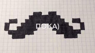 Как нарисовать по клеточкам? #4 Усики(ПОСТАВЬ ЛАЙК! Подпишись на канал и жди новых видео!!! ВК- http://vk.com/id152651076 Почта- levchuk.lenucik@ya.ru., 2016-02-08T12:13:03.000Z)