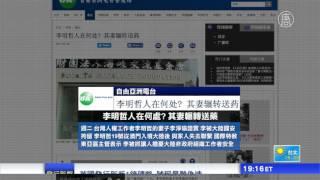 3月28日全球看中国(翻墙有罪_李明哲)