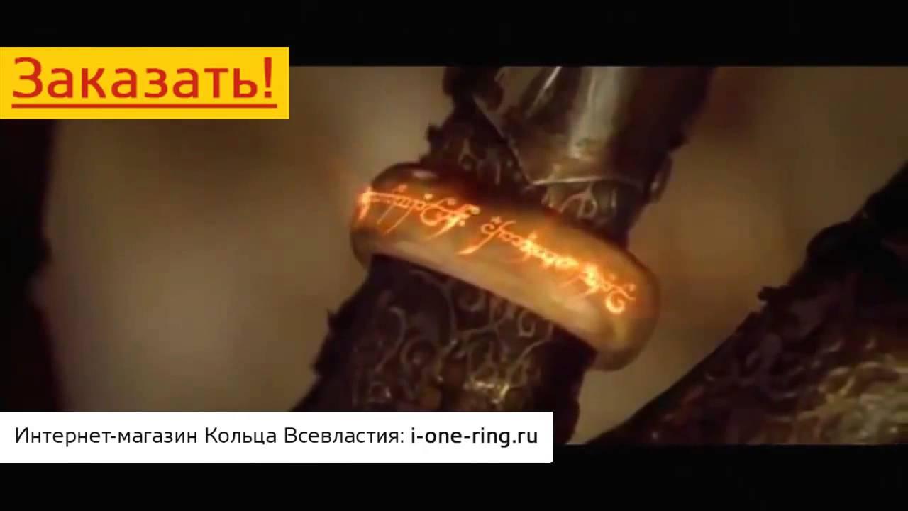 Кольцо всевластия купить | коды на лего властелин колец - YouTube