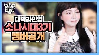 2018 LOL 멸망전 소나시대 3기 대박 라인업 공개! Full ver.