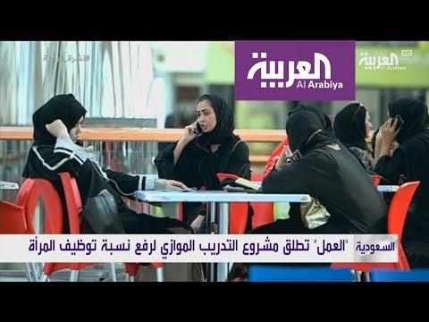 السعودية.. تحد لوزارة العمل لرفع نسبة توظيف النساء  - 17:53-2019 / 3 / 13