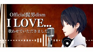 I LOVE... / Official髭男dism (Covered by 夢追翔)【歌ってみた】【にじさんじ】