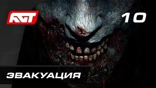 Прохождение Resident Evil 2 Remake — Часть 10: Эвакуация [ФИНАЛ]