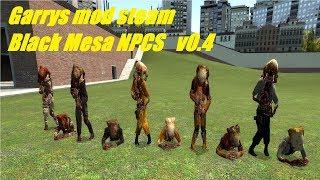 Гаррис мод в steam . Black Mesa NPCS v 0. 4  .Рабочие зомби,офисные зомби