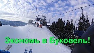 Как можно хорошо сэкономить в Буковель   Абонементы Ski-pass до -50% дешевле(Привет друзья! С новым годом! В этом видео я расскажу как можно хорошенько сэкономить на отдыхе в ГК Буковел..., 2017-01-04T09:04:59.000Z)