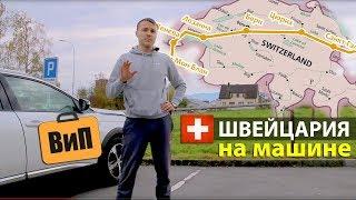 Швейцария на машине 🚙 В Европу на своем авто. Женева, Берн, Монтрё, Цюрих. Виньетка, дороги и цены