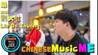 最 Zui [劉大壯 Liu Da Zhuang] Pinyin Lyrics