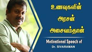 உணவுகளின் அரசன் அசைவம்தான் | Dr. Sivaraman Motivational Speech