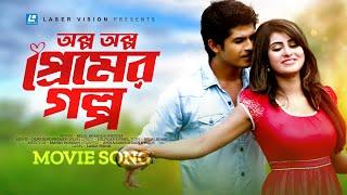 olpo olpo premer golpo by belal khan ruprekha   hd movie song