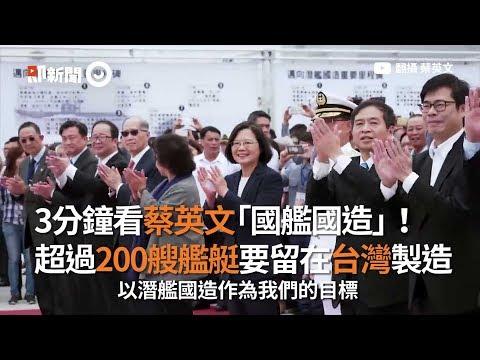 3分鐘看蔡英文「國艦國造」! 超過200艘艦艇要留在台灣製造