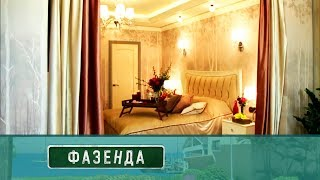 Фазенда - Спальня влунном свете. Выпуск от01.10.2017