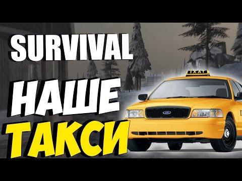 Survival: Postapocalypse Now (VK) - НАШЕ ЛИЧНОЕ ТАКСИ