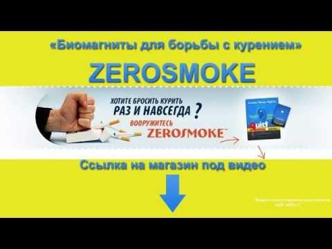 Zerosmoke инструкция