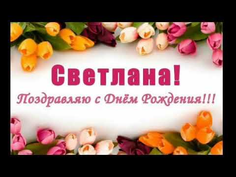 Светлана, С Днем Рождения!!!