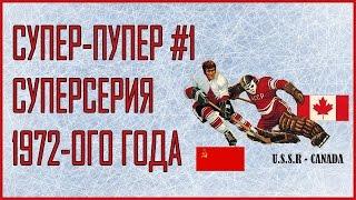 Суперсерия СССР - Канада 1972 год (1 игра) Комментатор Озеров Н.Н.