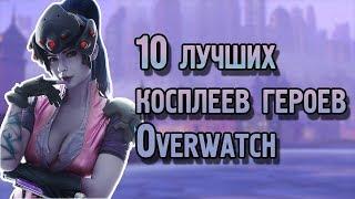 10 лучших косплеев героев Овервотч | Top-10 best Overwatch cosplays