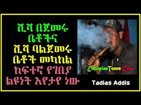 Taddias Addis On Sheger Fm 102.1