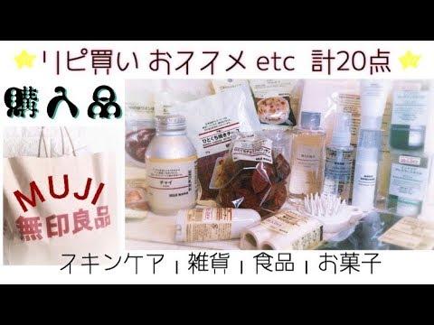 無印良品人気の商品やいつも買う大好きなモノ購入品紹介スキンケア・食品・お菓子など♡MUJI Japan Haul
