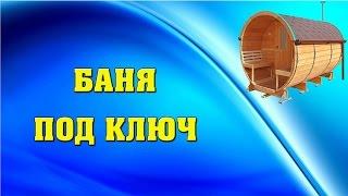 Мобильная Баня Бочка от производителя. Купить готовую баню в Перми(, 2017-05-11T09:22:26.000Z)