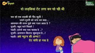 Tent Chori Ho Gya - Jokes in Hindi 95 Jara Muskuraiye